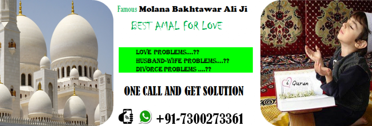 Best Amal For LOVE