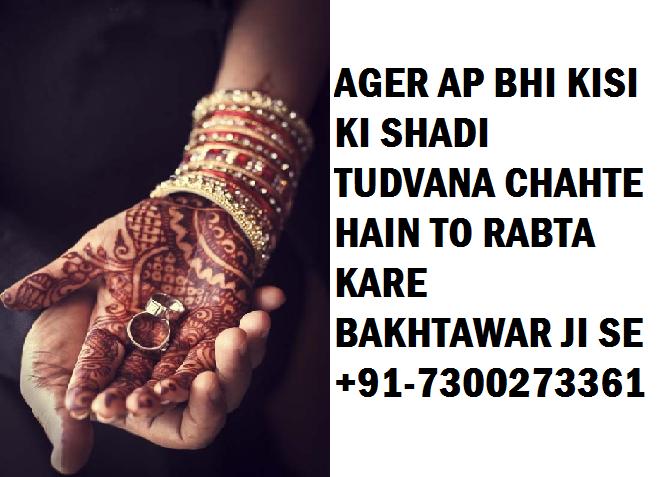 Kisi Ki Shadi Rishta Ya Mangni Todne/Rokne Ka Wazifa